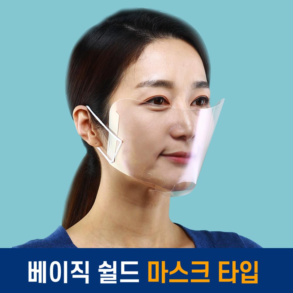 FDA 베이직마스크타입(5매) 투명마스크 국내산 노래 상담 강사 코로나 비말 얼굴보호 마스크 페이스쉴드, 1팩, 5매입