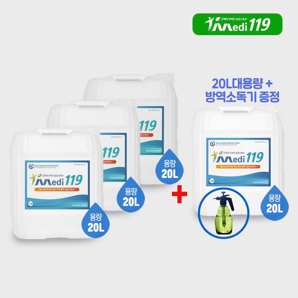 메디119 천연 살균소독수 바이러스예방 안심방역 20L대용량 3개+1개 추가증정+ 방역소독기 증정