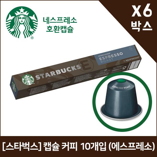 [스타벅스] 캡슐 커피 10개입 (에스프레소) x6, 단일상품