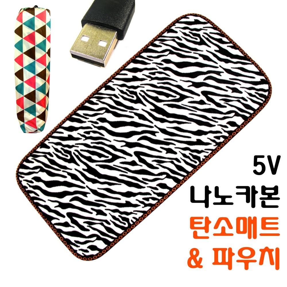 캠핑온열매트 (당일출고) 신제품 지브라무늬 5v 나노카본 + 방수천파우치 세트 낚시 등산 차박 비박 탄소매트 USB매트 5V매트, 90x45(지브라무늬)