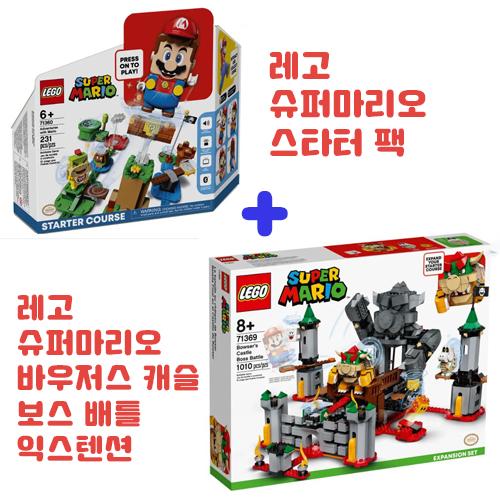 레고 정품 슈퍼마리오 스타터팩 + 쿠파의 성 보스전 확장팩, 슈퍼마리오 스타터팩+슈퍼마리오 바우저스 캐슬 보스 배틀