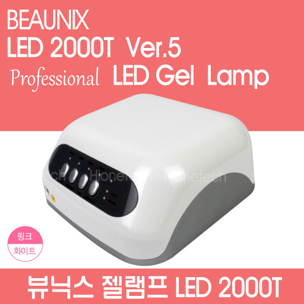 하이원테크 뷰닉스 LED 2000T 젤램프 네일 아트 용품 재료 관리, 1개, 화이트