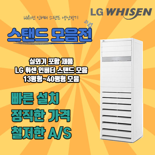 LG 휘센 업소용 스탠드 냉난방기 냉온풍기 15평형 23평형 30평형 36평형 40평형, PW1303T9FR (36평형) 기본별도 TD