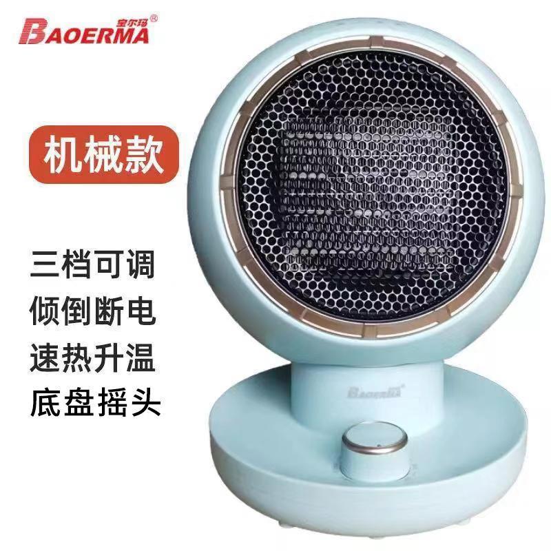 전기히터(일본 기술)펠마 탁상 가정용 에너지 작은태양 절전형 급속난방 순환 온풍기, T04-마카롱 블루