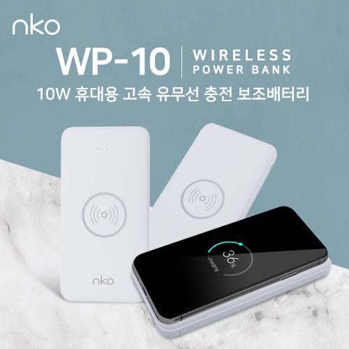 nko WP-10 휴대용 고속 유무선 보조배터리 10 000mAh