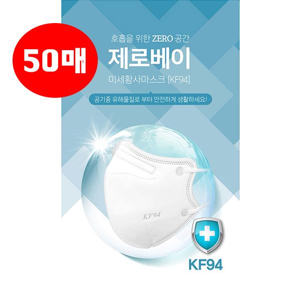 제로베이 KF94 마스크 대형 50매, 1팩, 1개