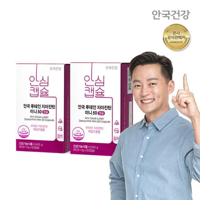 안국건강 루테인지아잔틴 미니 50캡슐 2박스(100일분)
