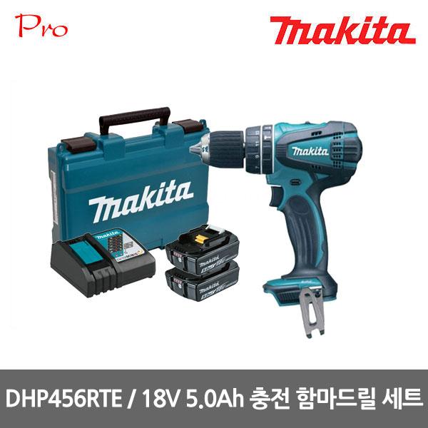 마끼다 DHP456RTE 충전함마드릴 18V 5.0Ah, 1세트