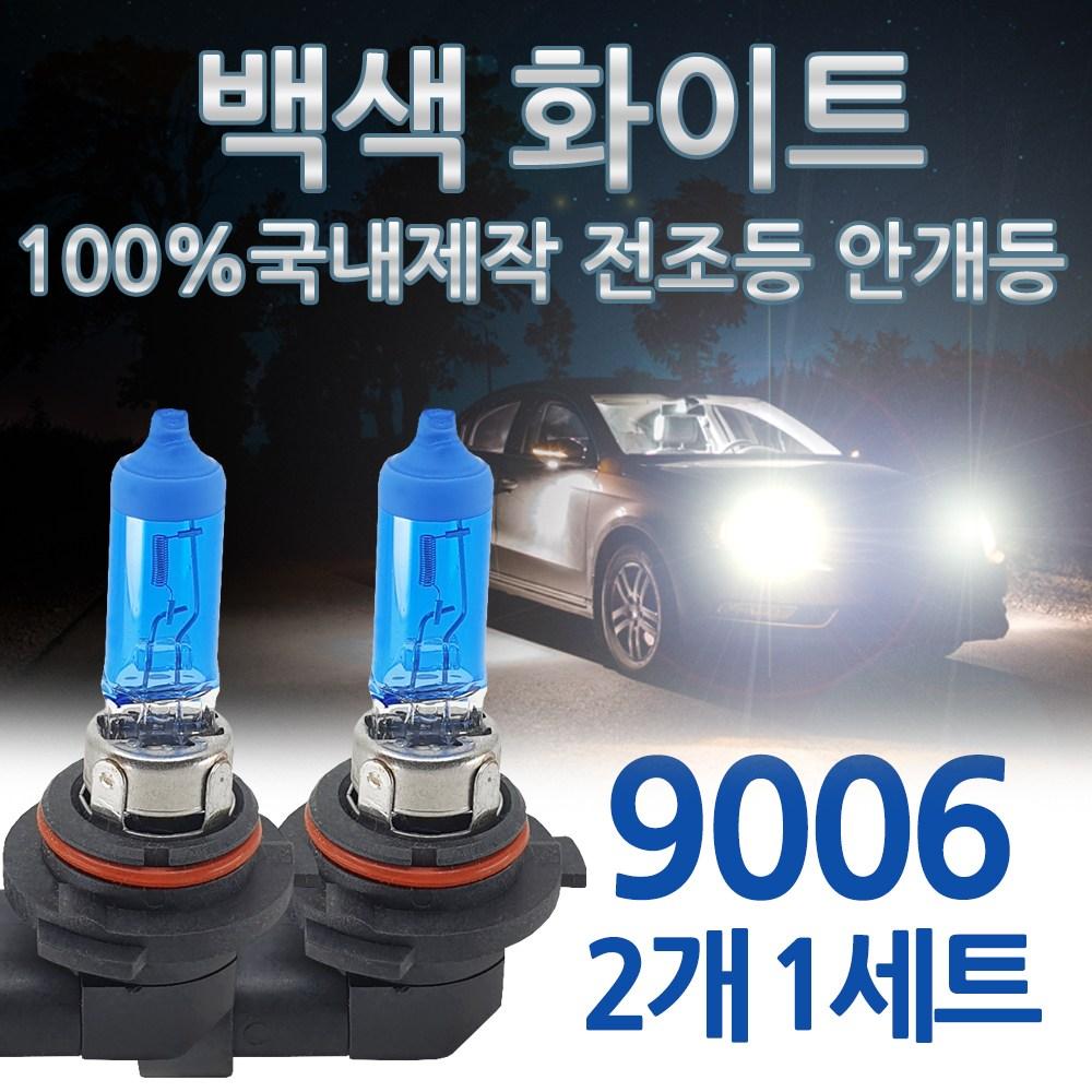 비비드화이트 백색 전조등 헤드라이트 안개등 H7 H4 자동차램프 차량전구, 1세트, 비비드화이트 9006