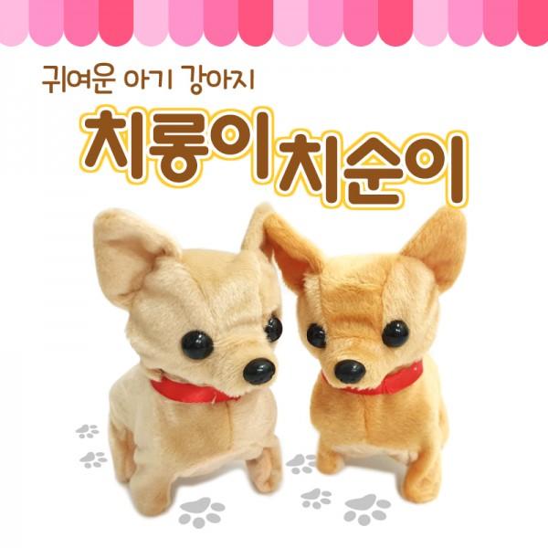 치롱이 치순이 움직이는 강아지 인형 작동인형 장난감