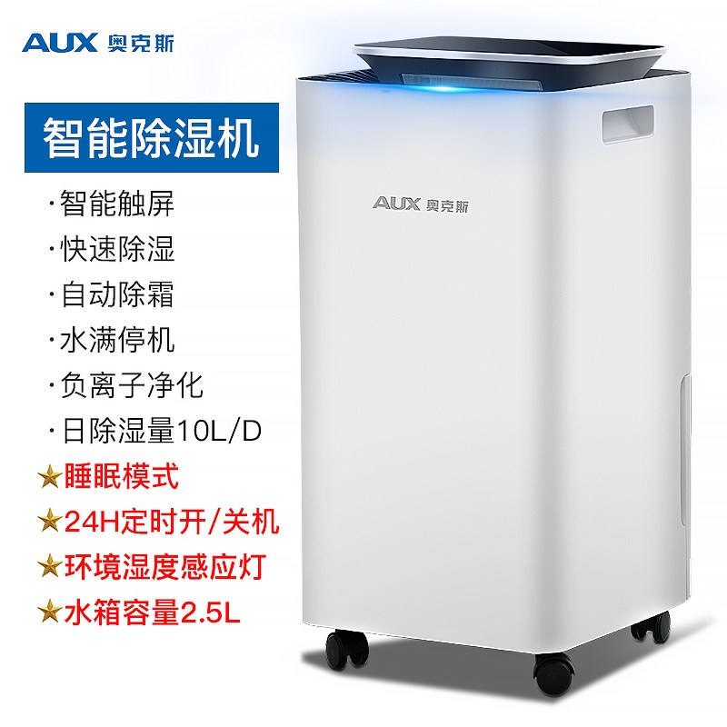 소형 습기 제거 가정용 제습기 원룸 자취방 공기청정, 화이트 (POP 5660128253)