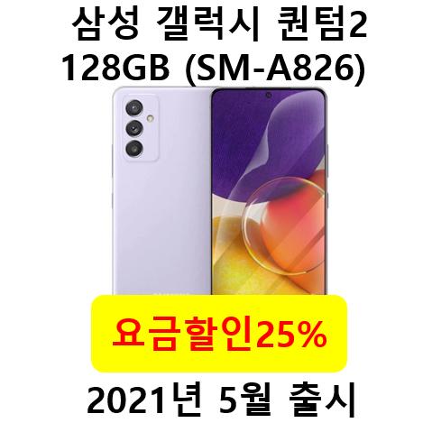 삼성전자 갤럭시 퀀텀2 A82 128GB 새제품 미개봉 효도폰 학생폰, 화이트