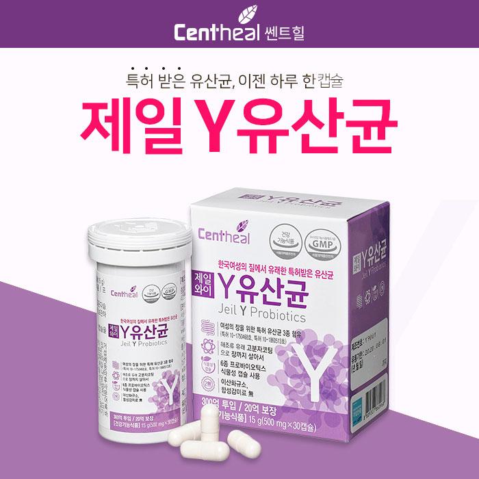 센트힐 제일Y유산균(특허 여성유산균&질유산균) 3박스, 단품