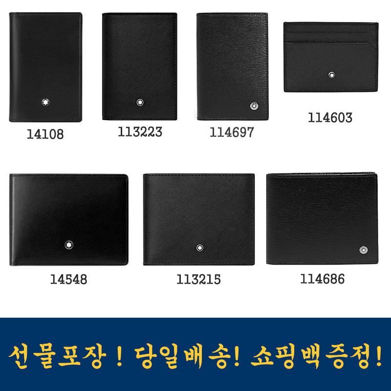 몽블랑 지갑 남성반지갑 카드 명함 지갑 7종 모음