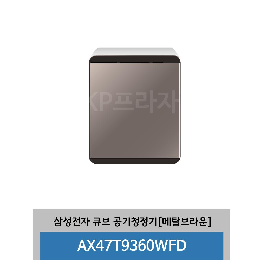 삼성 큐브 AX47T9360WFD 공기청정기 화이트 정품