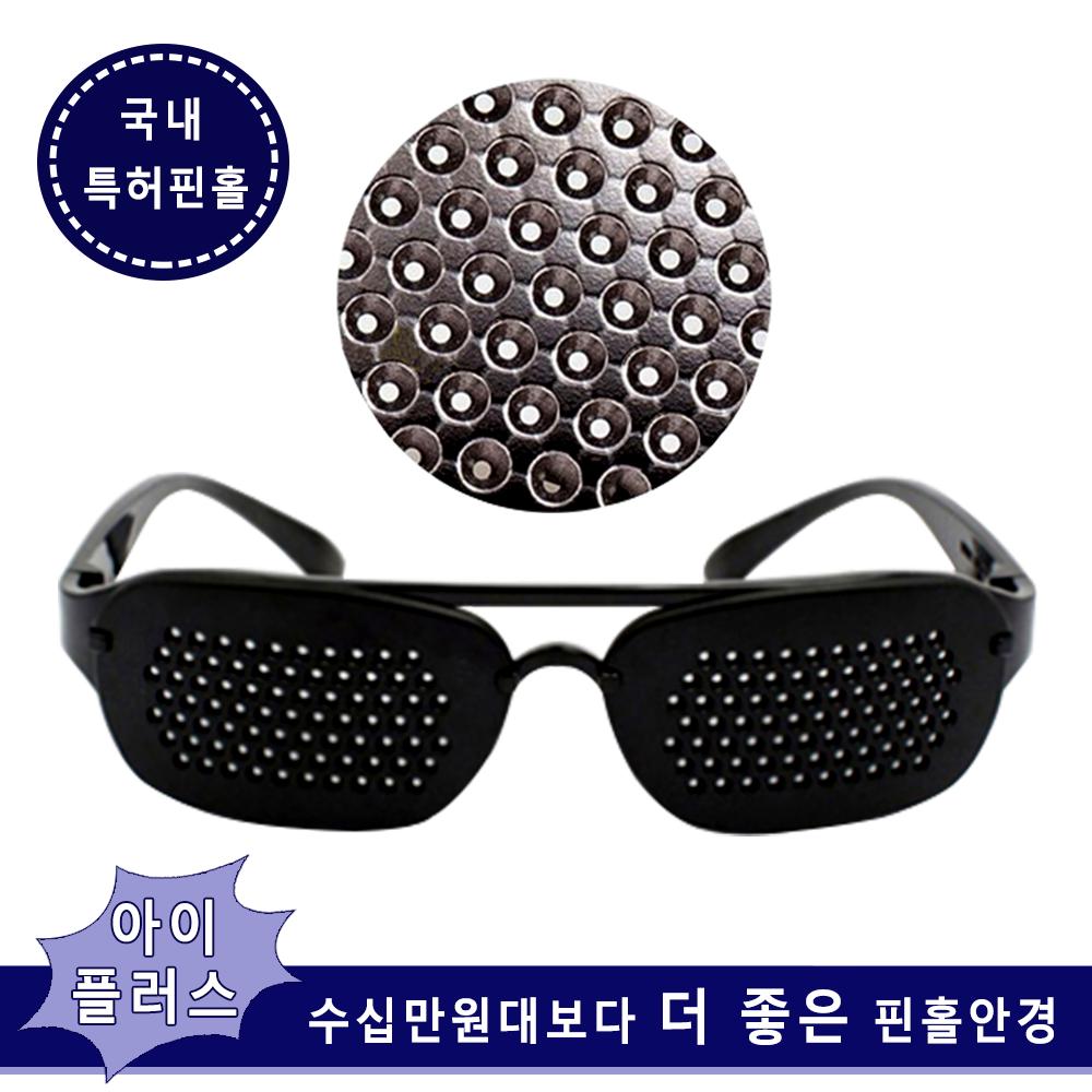 아이플러스 핀홀안경 보급형 국내특허 근시 노안 눈운동 시력보호 눈좋아지는안경 효도선물, 슈퍼 핀홀안경