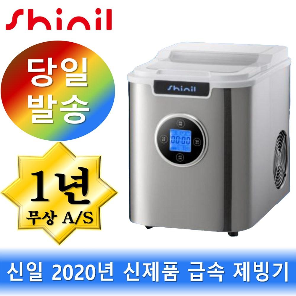 신일전자 신일 제빙기 가정용 사무실 얼음 제조기 SIM-R120BH