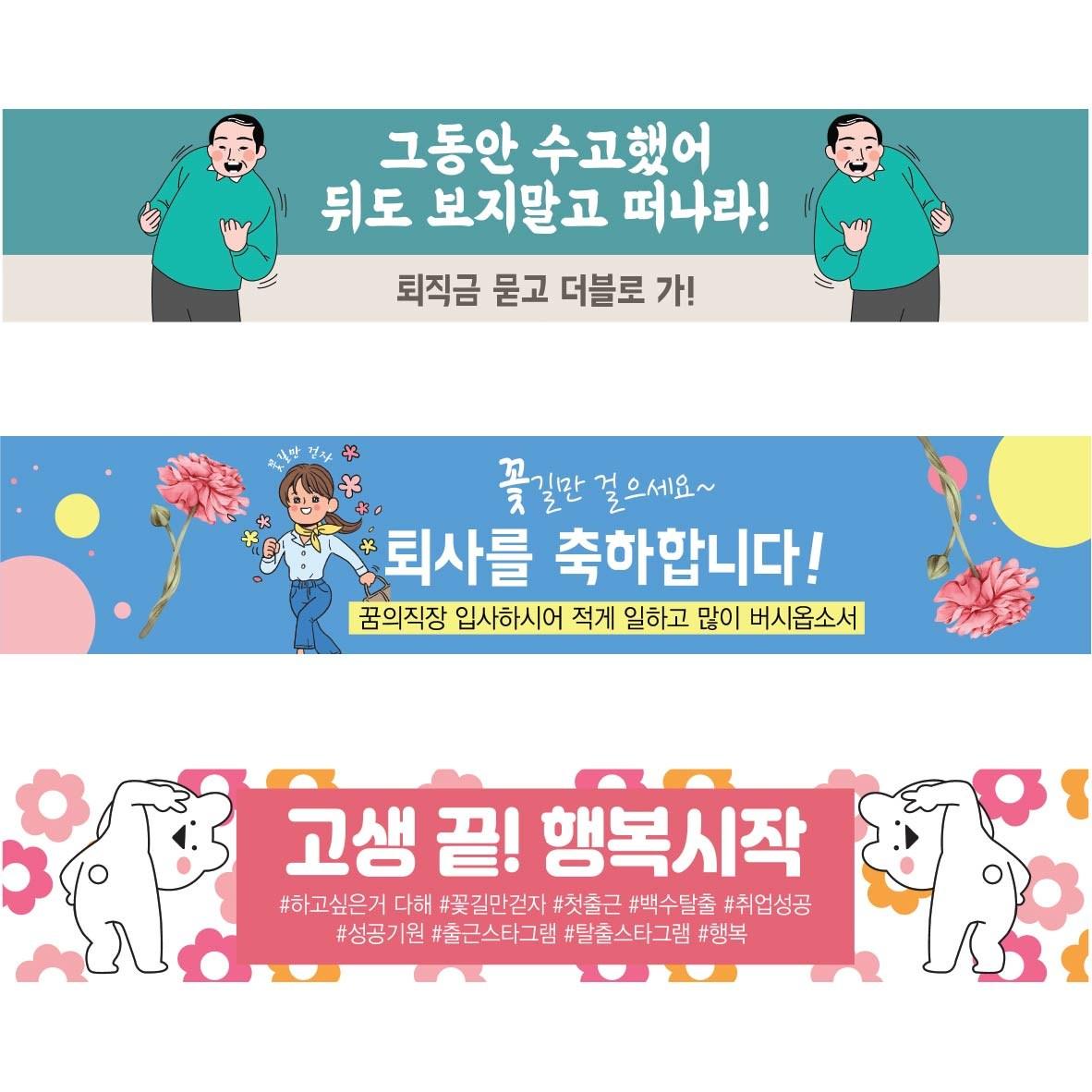 MADE 취업 퇴사 축하 기념 현수막, 재단