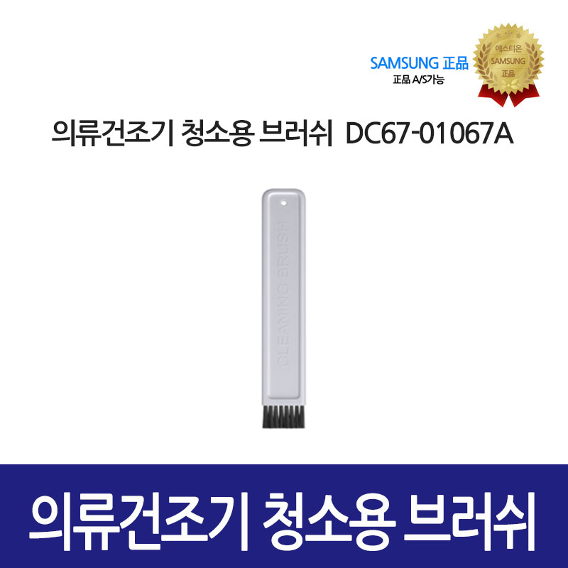 [삼성정품] 의류건조기 청소용 브러쉬 DC67-01067A