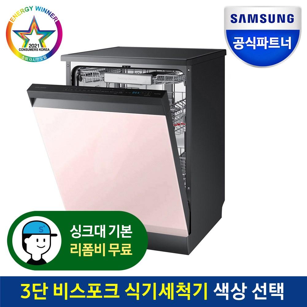 삼성전자 12인용 비스포크 식기세척기 DW60T8075FG 프리스탠딩 빌트인 싱크대 기본 리폼비 포함 글라스도어-5-1866680467