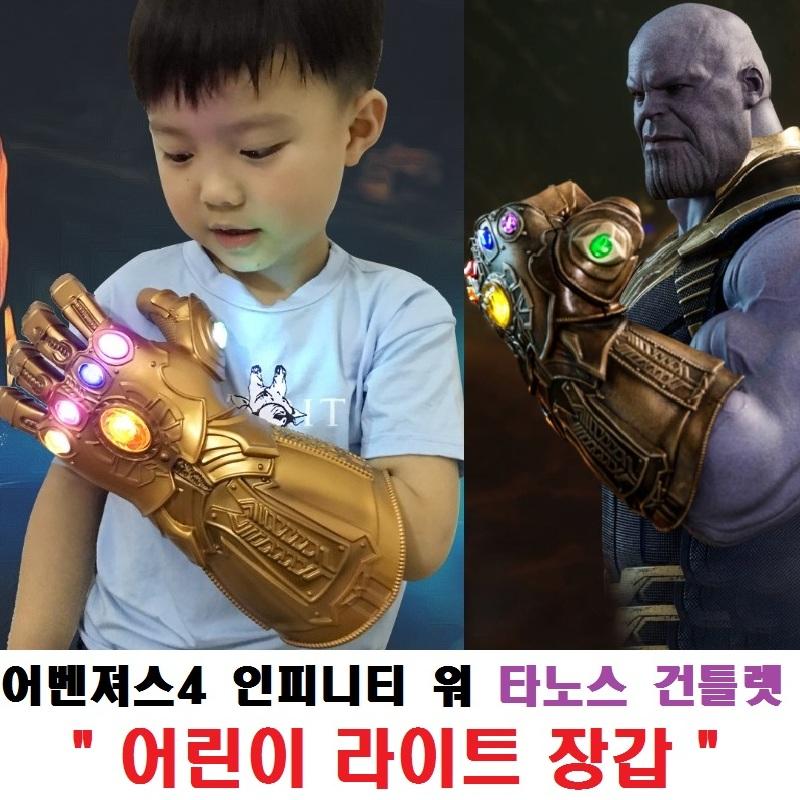마블 어벤져스 엔드게임 인피니티 타노스 골드건틀렛 발광기능 (아동용)