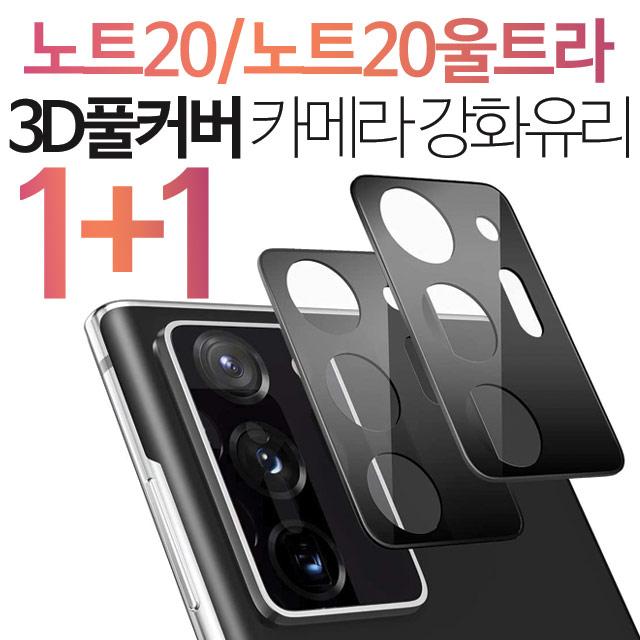 1+1 스톤스틸 갤럭시 노트20 노트20울트라 3D 라운딩 풀커버 카메라 보호 강화유리 필름, 2개