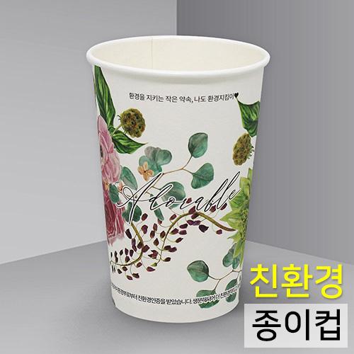 카마코 친환경종이컵 어도러블 13온스, 1박스, 100개