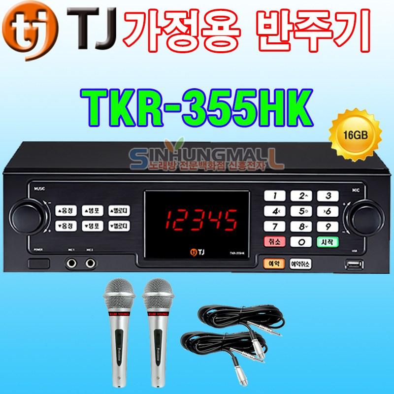 태진 TKR-355HK 가정용 노래방기계 최신곡내장 가정용반주기, TKR-355HK+유선마이크2