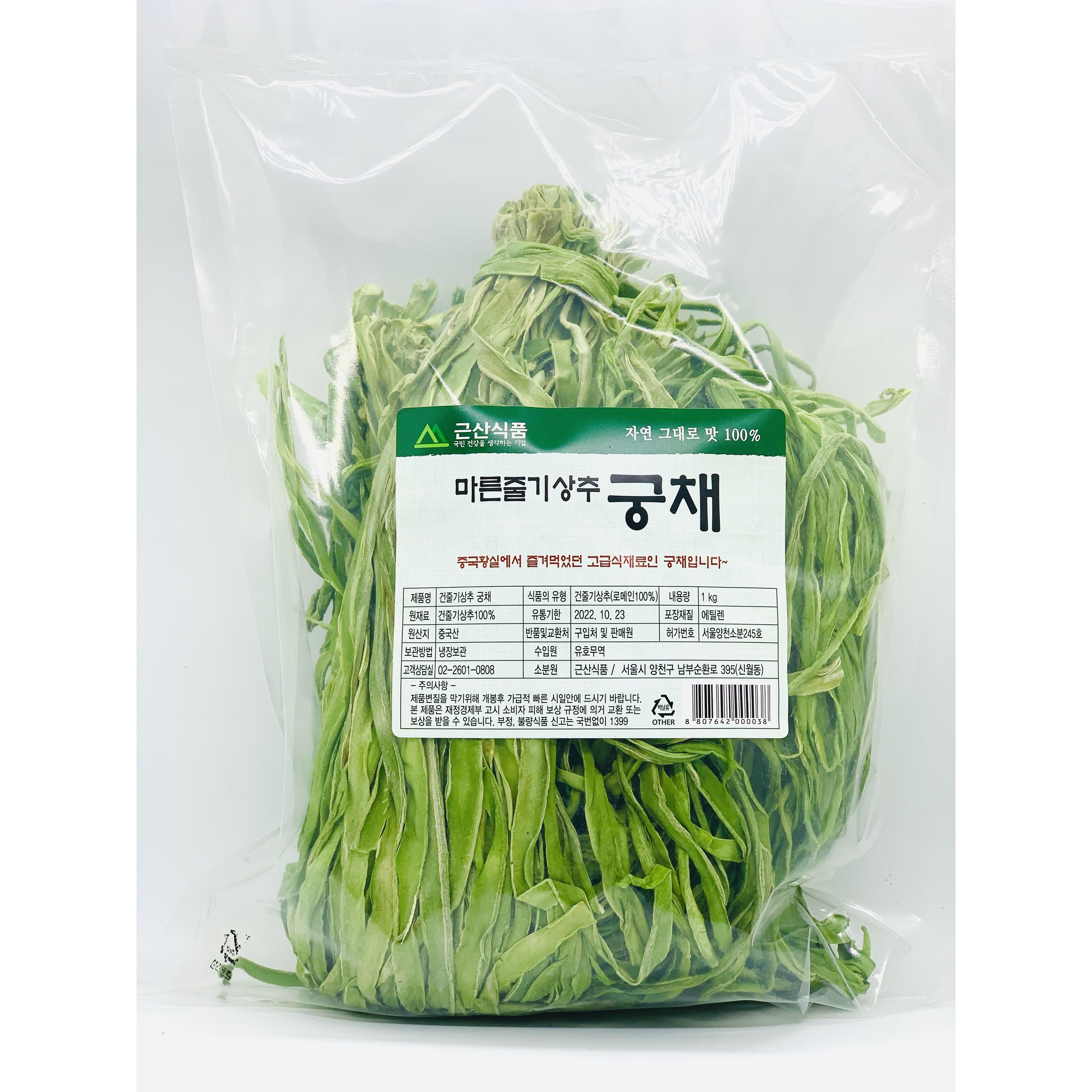 마른줄기상추 1kg 궁채나물 야마구라게, 마른줄기상추1kg