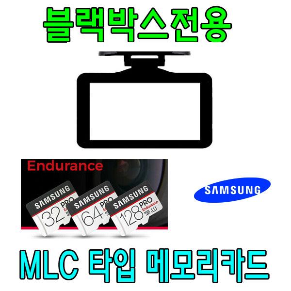 블랙박스 파인뷰 LXQ1000 용 MLC타입 삼성 PRO Endurance 외장 SD 메모리카드 32G 64G, 32GB