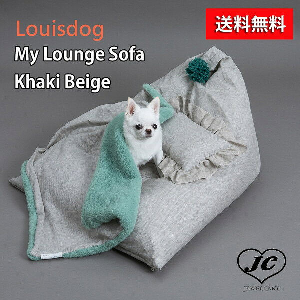 louis dog my longe sofa khaki beige 소형 견 이 태 리 제 팡 푸 휴게실 소파, 상세설명참조 상품 문의는 상품 문의란에 적어주세요