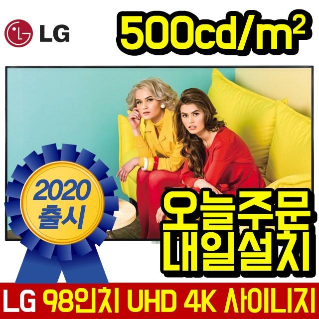 LG전자 2020년 98인치 UHD 초대형 광고형 리퍼 TV 사이니지 98UH5F, 수도권외벽걸이, 벽걸이형