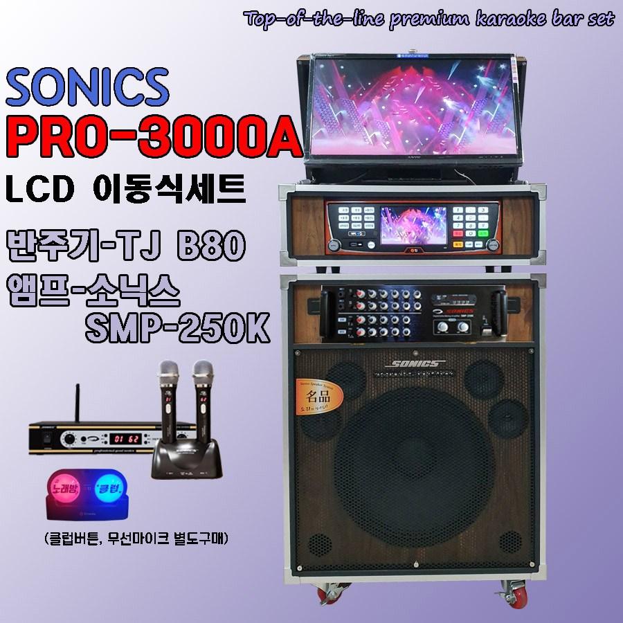 TJ미디어B80 노래방기기세트 노래방기계세트 SMP-250K앰프 가정용 노래방기기 B80세트 업소용노래방기계세트 노래반주기, 무선마이크 선택(유선마이크 제외)+클럽버튼