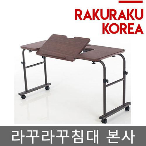 라꾸라꾸 RS-Table(독서테이블 이동식) 사이드테이블, 브라운(테이블판)