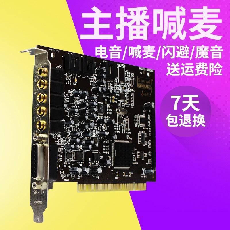 사운드 카드 무선 컴퓨터 노래 앵커 라이브 방송 SB0060 내장 사운드 카드 데스크탑, 블루스 0060 PCI 사운드 카드
