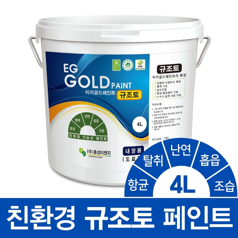 이지골드 [이지골드]친환경 규조토 페인트 4L (색상 28종), 00_화이트