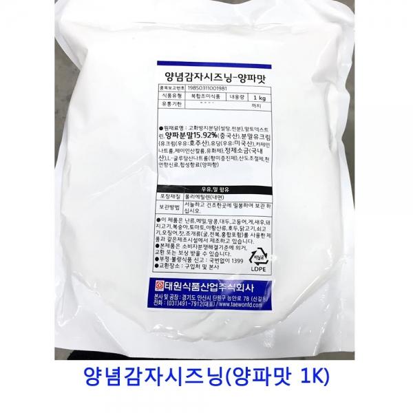 MDS4013 업소용 식자재 양념감자시즈닝(양파맛 1K) 불닭소스/떡볶이소스/만능멸치육수/굴소스