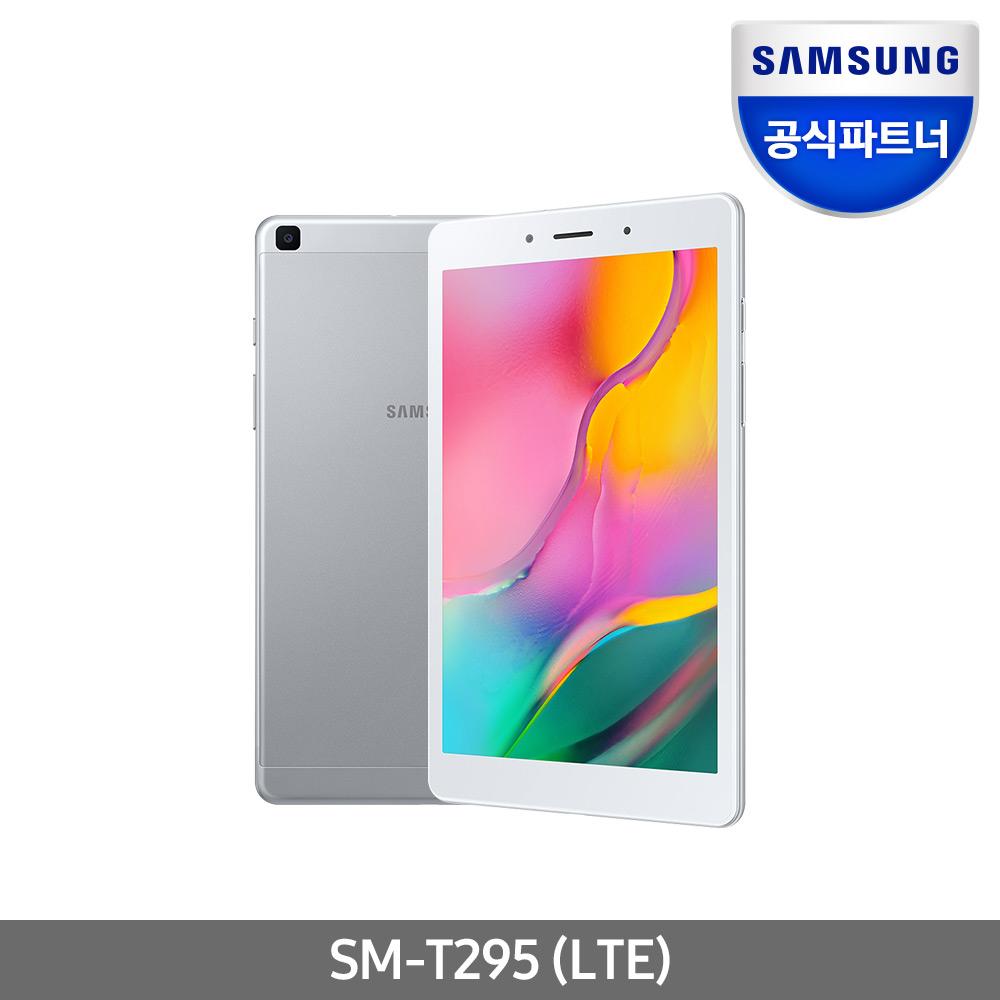 삼성전자 갤럭시탭A 8.0 2019 SM-T295NZKNKOO 32GB LTE+WiFi 인강용태블릿, 실버, SM-T295NZ