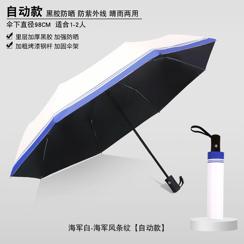 우산 여성남성 접이식 복고 심플 차양 겸용 자외선차단 블랙고무 자외선방지 양산 학생, 기본