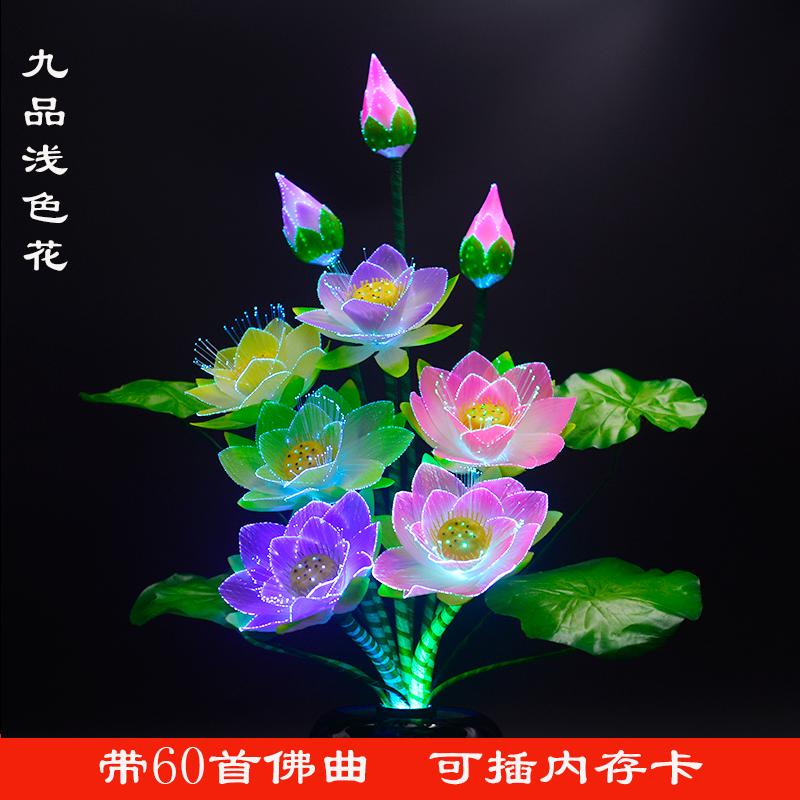 불교 용품 부처님 앞 등롱 분재 꽃 다채로운 섬유 연꽃 등, 하나의 아홉 멋진 빛 꽃 (불교 노래)