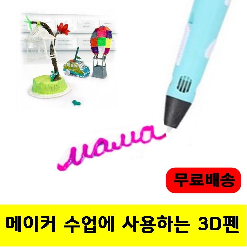 3D펜 프린터 어린이 저온 PEN 세트 초등학생 방과후 팬 PLA메이커 쓰리디펜 선물 펜형, 파랑