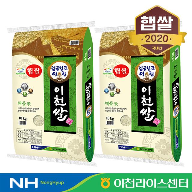[2020년산] 임금님표이천쌀 해들미 20kg, 단품