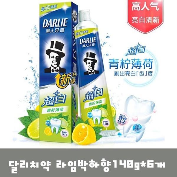 ccglobal 홍콩 DARLIE달리치약 흑인치약 달리 라임박하향 치약 140g*6개 묶음, 6개입, 140g