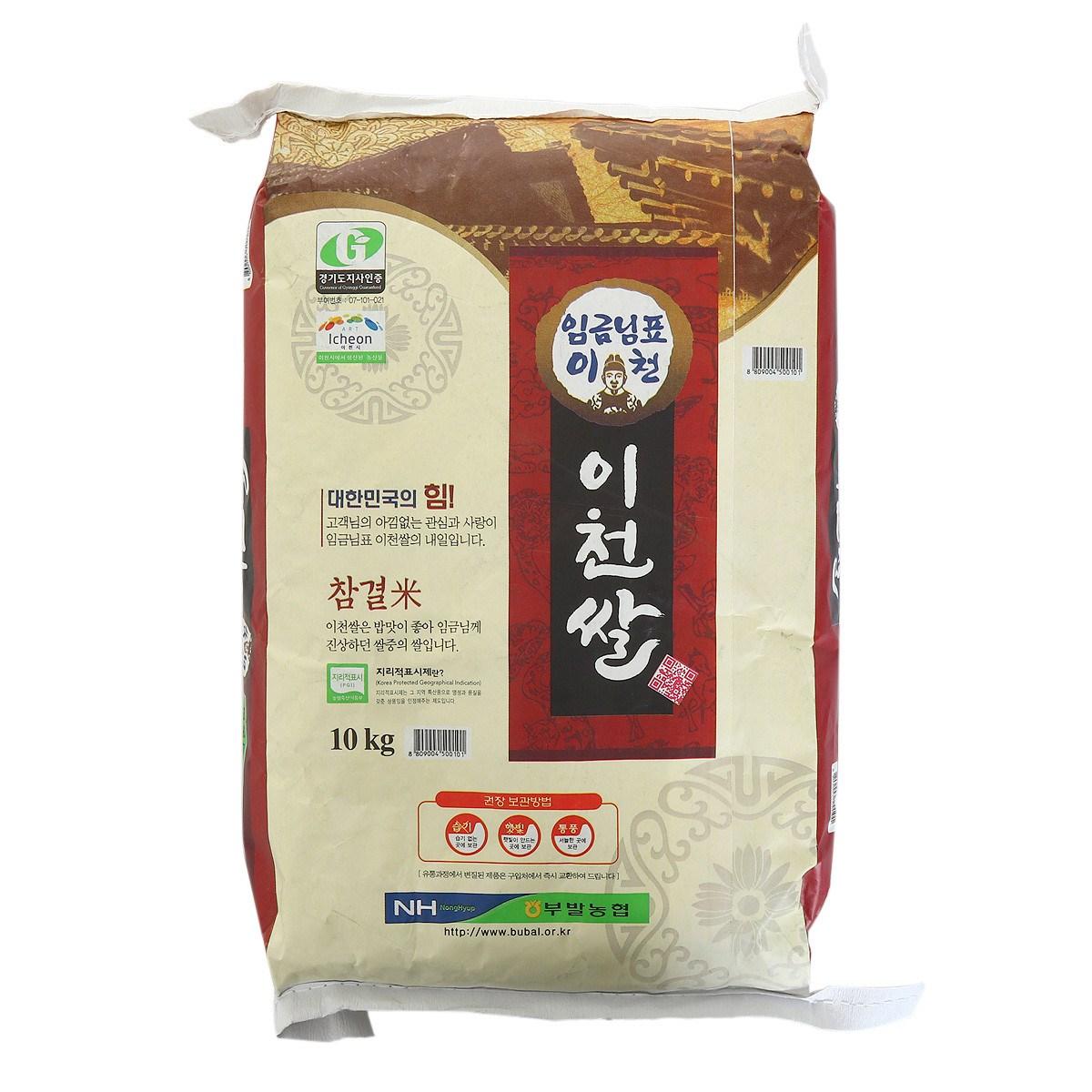 임금님표 이천쌀 10kg, 1개