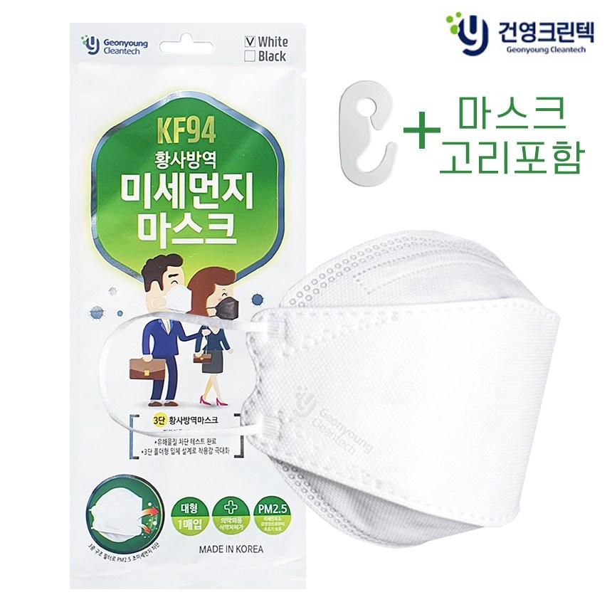 [건영크린텍] KF94 황사 미세먼지 마스크 대형 의약외품, 40매
