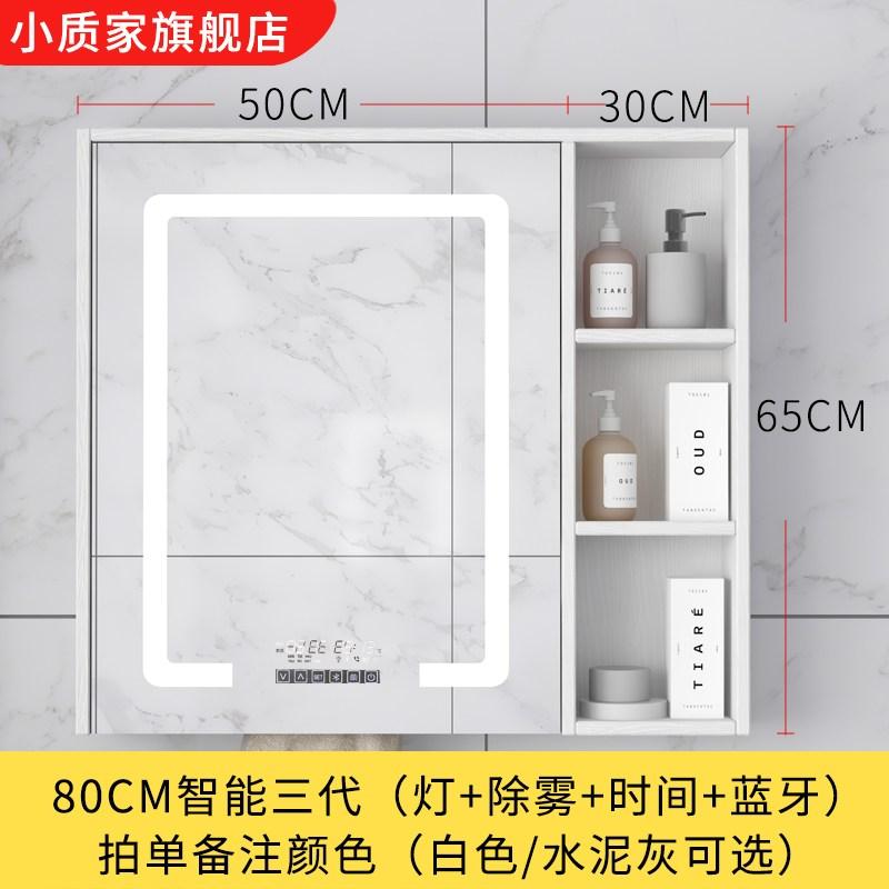 욕실수납장 스마트 욕실 거울수납장 벽식 화장실 안티포그 화장대 수납 원목 방수 라이트내재, T14-80CM스마트 3대(시간+램프+안티포그+블루투스 음악)