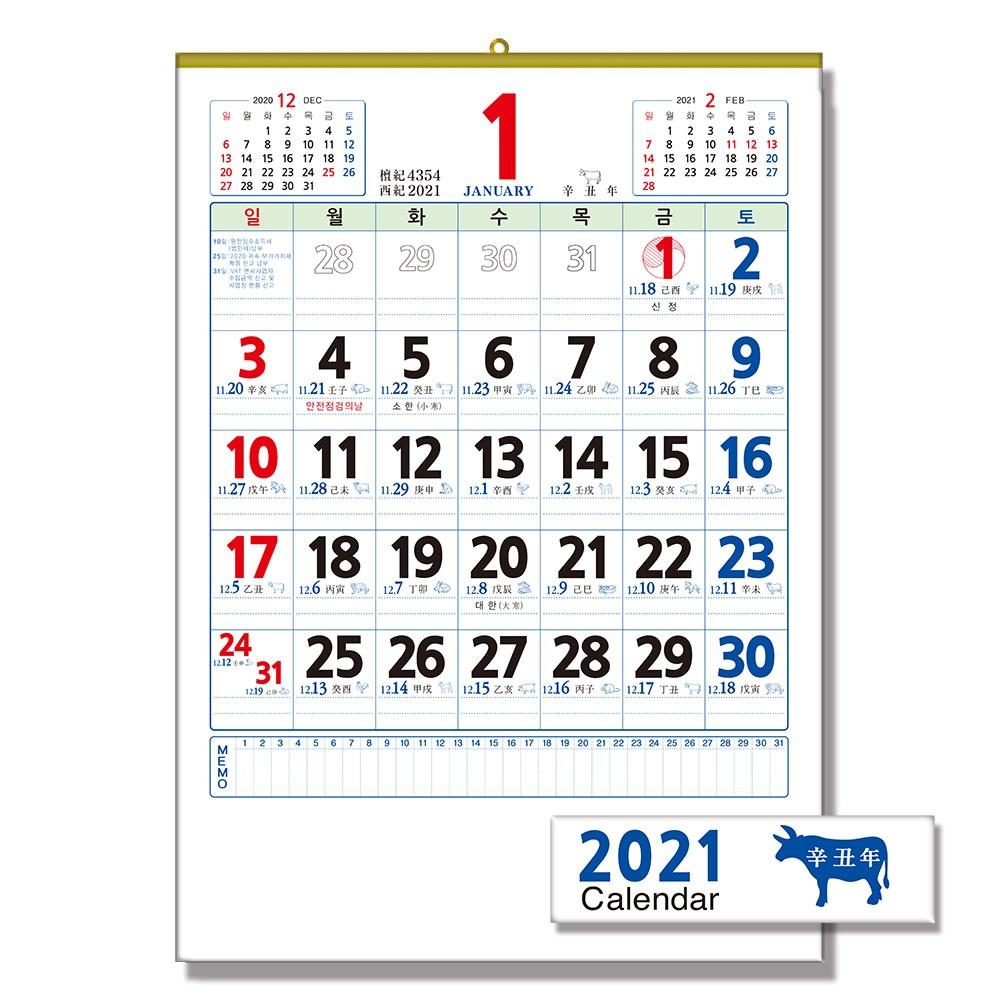 벽걸이달력 대형 2021년 벽걸이 캘린더 100g 박스포장발송