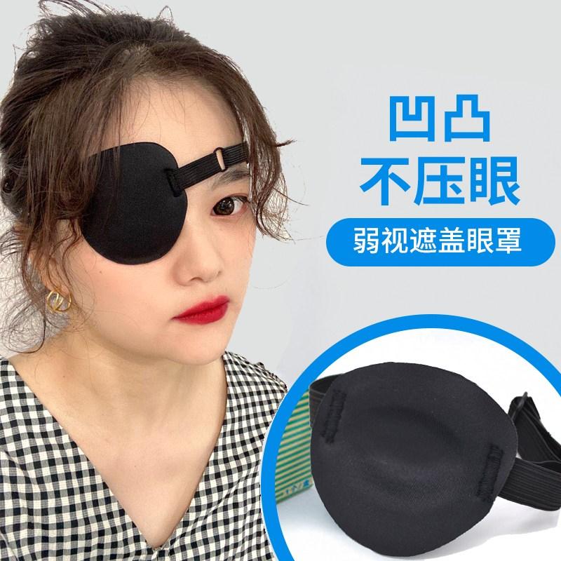 수면안대 암막 신축성 안대 완화 외눈 1개 눈보호 피로 회복 2018낱개 눈