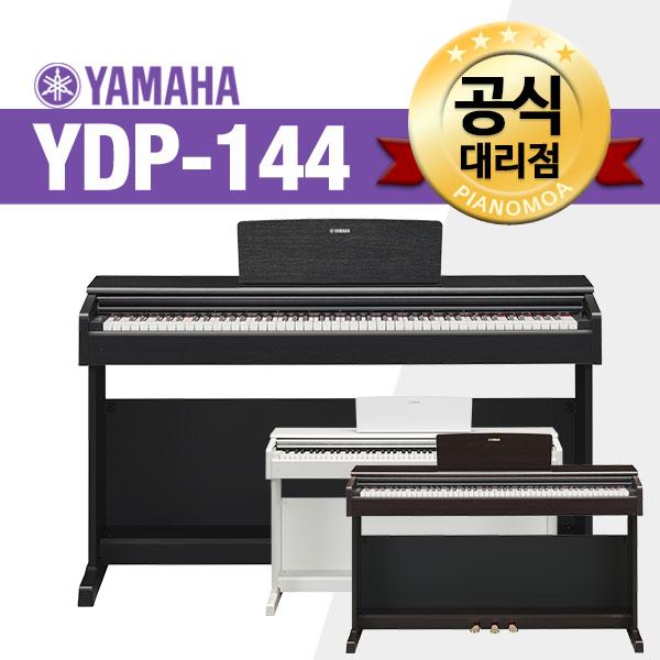 야마하 YDP144 디지털피아노 YDP-144, 로즈우드