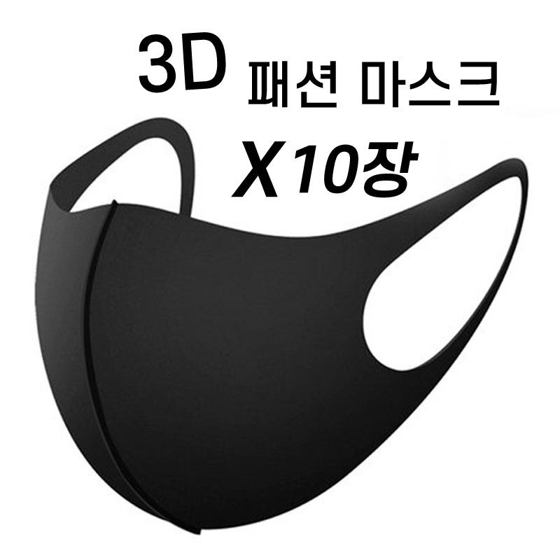 인하우스 3D 패션 마스크 10개입 연예인 물빨래 빨아쓰는마스크 입체마스크